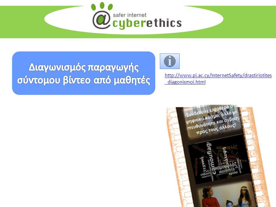 http://www.pi.ac.cy/InternetSafety/drastiriotites _diagonismoi.html