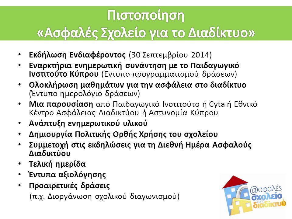 Εκδήλωση Ενδιαφέροντος (30 Σεπτεμβρίου 2014) Εναρκτήρια ενημερωτική συνάντηση με το Παιδαγωγικό Ινστιτούτο Κύπρου (Έντυπο προγραμματισμού δράσεων) Ολο