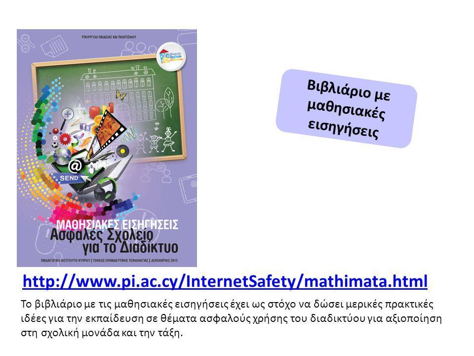Βιβλιάριο με μαθησιακές εισηγήσεις http://www.pi.ac.cy/InternetSafety/mathimata.html Το βιβλιάριο με τις μαθησιακές εισηγήσεις έχει ως στόχο να δώσει