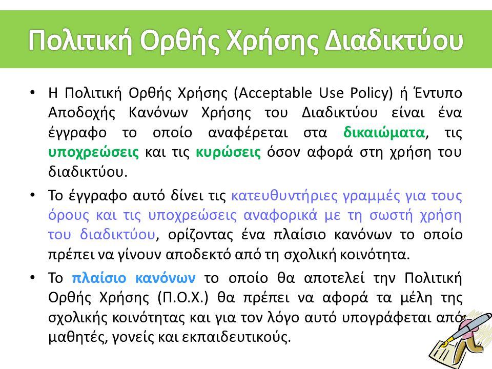 Η Πολιτική Ορθής Χρήσης (Acceptable Use Policy) ή Έντυπο Αποδοχής Κανόνων Χρήσης του Διαδικτύου είναι ένα έγγραφο το οποίο αναφέρεται στα δικαιώματα,