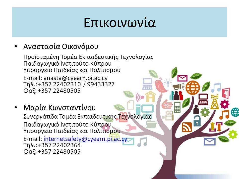 Επικοινωνία Αναστασία Οικονόμου Προϊσταμένη Τομέα Εκπαιδευτικής Τεχνολογίας Παιδαγωγικό Ινστιτούτο Κύπρου Υπουργείο Παιδείας και Πολιτισμού Ε-mail: an