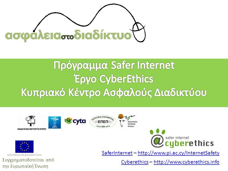 SaferInternetSaferInternet – http://www.pi.ac.cy/InternetSafetyhttp://www.pi.ac.cy/InternetSafety CyberethicsCyberethics – http://www.cyberethics.info