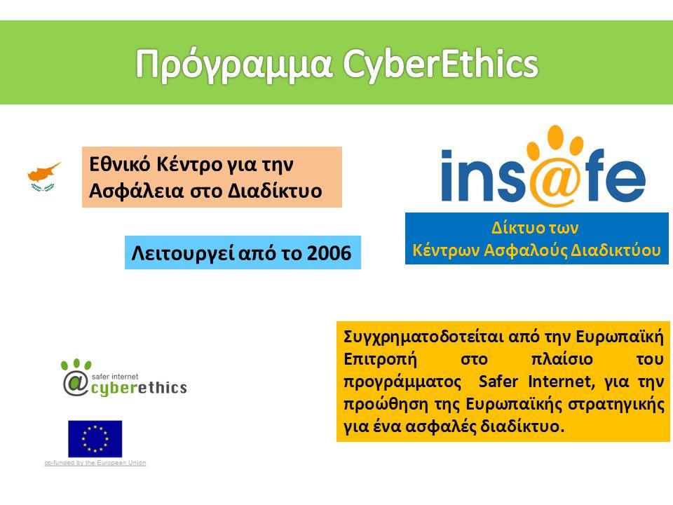Εθνικό Κέντρο για την Ασφάλεια στο Διαδίκτυο Λειτουργεί από το 2006 Συγχρηματοδοτείται από την Ευρωπαϊκή Επιτροπή στο πλαίσιο του προγράμματος Safer I