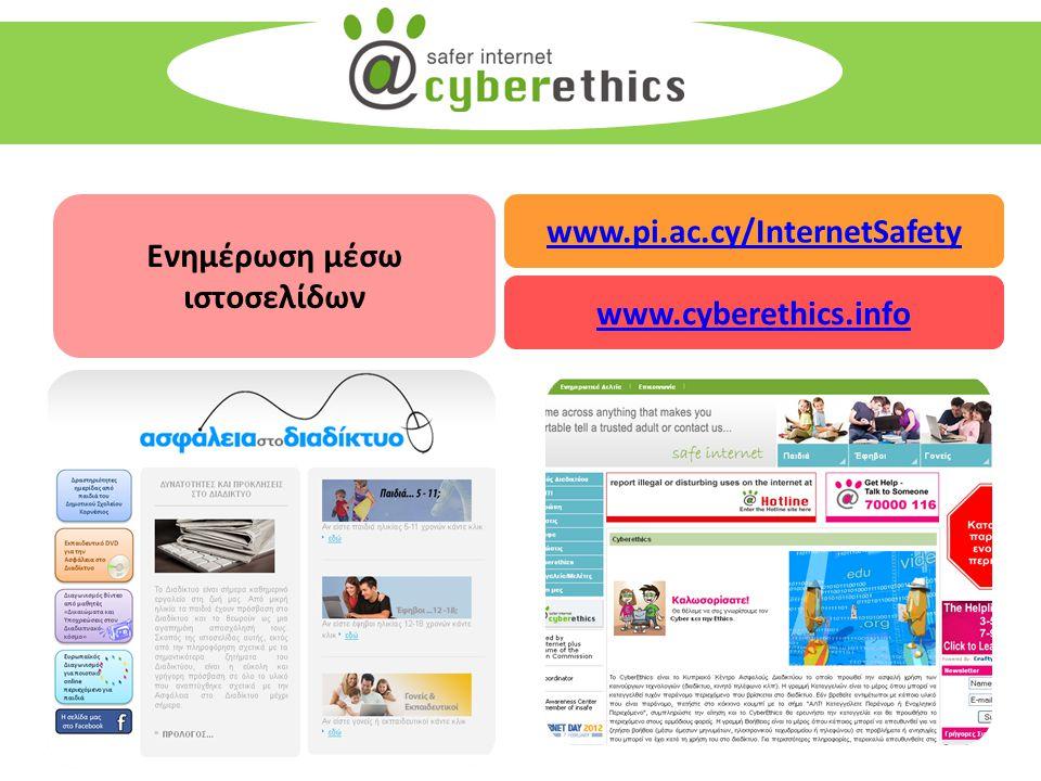 Ενημέρωση μέσω ιστοσελίδων www.pi.ac.cy/InternetSafety www.cyberethics.info
