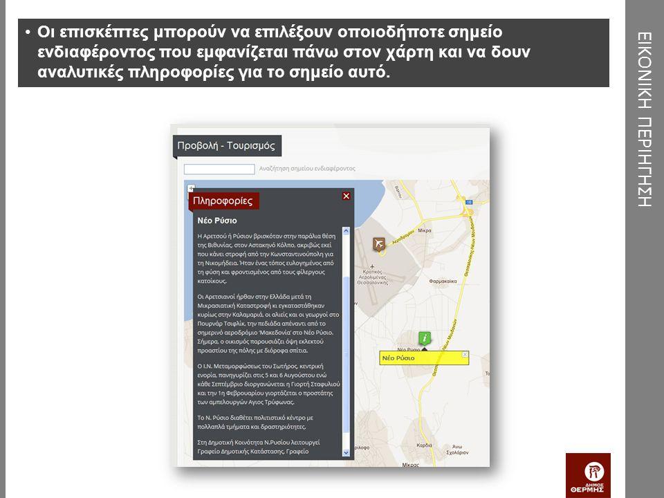 ΕΙΚΟΝΙΚΗ ΠΕΡΙΗΓΗΣΗ Οι επισκέπτες μπορούν να επιλέξουν οποιοδήποτε σημείο ενδιαφέροντος που εμφανίζεται πάνω στον χάρτη και να δουν αναλυτικές πληροφορίες για το σημείο αυτό.