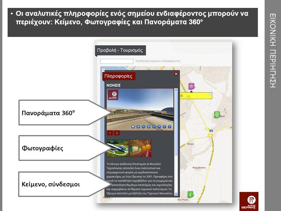 ΕΙΚΟΝΙΚΗ ΠΕΡΙΗΓΗΣΗ Οι αναλυτικές πληροφορίες ενός σημείου ενδιαφέροντος μπορούν να περιέχουν: Κείμενο, Φωτογραφίες και Πανοράματα 360° Πανοράματα 360° Φωτογραφίες Κείμενο, σύνδεσμοι