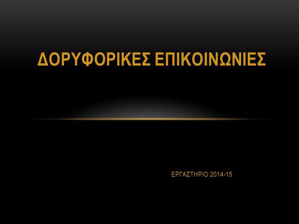 ΕΡΓΑΣΤΗΡΙΟ 2014-15 ΔΟΡΥΦΟΡΙΚΕΣ ΕΠΙΚΟΙΝΩΝΙΕΣ