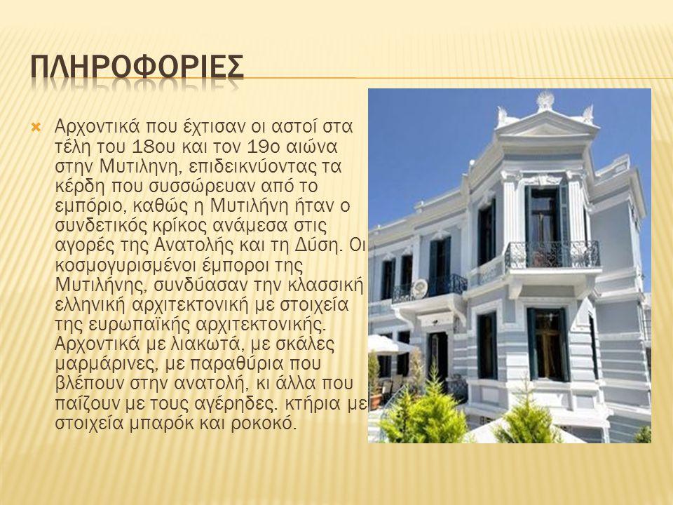  Αρχοντικά που έχτισαν οι αστοί στα τέλη του 18ου και τον 19ο αιώνα στην Μυτιληνη, επιδεικνύοντας τα κέρδη που συσσώρευαν από το εμπόριο, καθώς η Μυτ