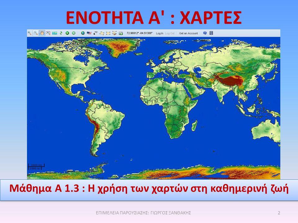  Ποια είναι τα στοιχεία «ταυτότητας» ενός χάρτη; 1)Τίτλος : Ο τίτλος είναι μια χαρακτηριστική φράση, η οποία αποτελεί την ονομασία του χάρτη και δηλώνει το περιεχόμενό του, δηλαδή αν είναι π.χ.