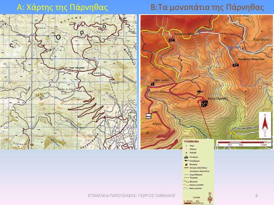 ΕΠΙΜΕΛΕΙΑ ΠΑΡΟΥΣΙΑΣΗΣ: ΓΙΩΡΓΟΣ ΞΑΝΘΑΚΗΣ7 Α: Χάρτης της ΠάρνηθαςΒ:Τα μονοπάτια της Πάρνηθας  Οργανώνεις μια εκδρομή στην Πάρνηθα.