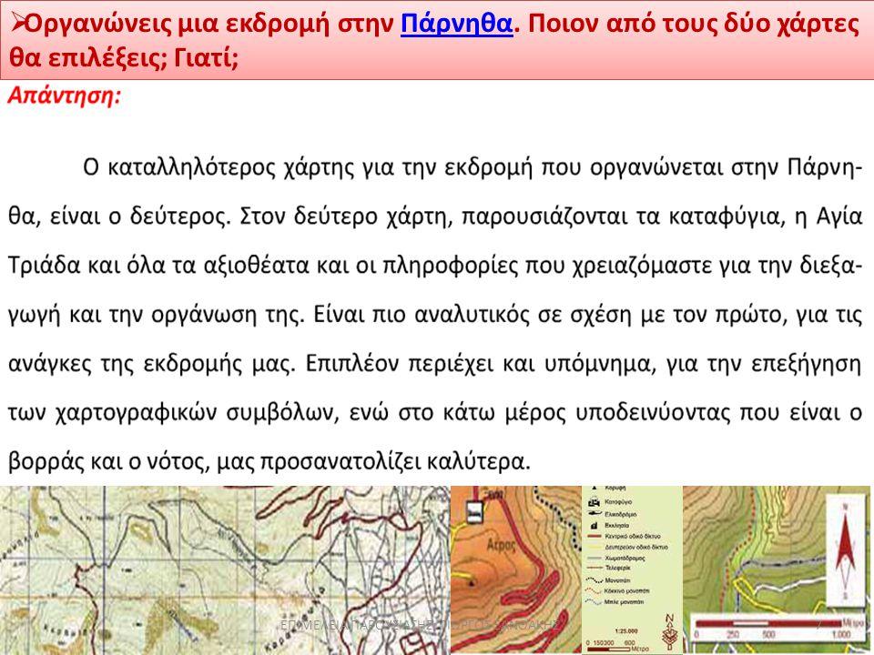 ΕΠΙΜΕΛΕΙΑ ΠΑΡΟΥΣΙΑΣΗΣ: ΓΙΩΡΓΟΣ ΞΑΝΘΑΚΗΣ8  Ο Α χάρτης έχει κλίμακα 1:50.000.