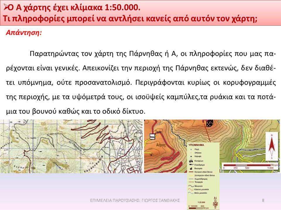 ΕΠΙΜΕΛΕΙΑ ΠΑΡΟΥΣΙΑΣΗΣ: ΓΙΩΡΓΟΣ ΞΑΝΘΑΚΗΣ9 Α: Χάρτης της ΠάρνηθαςΒ:Τα μονοπάτια της Πάρνηθας  Ο Β χάρτης έχει κλίμακα 1:25.000.