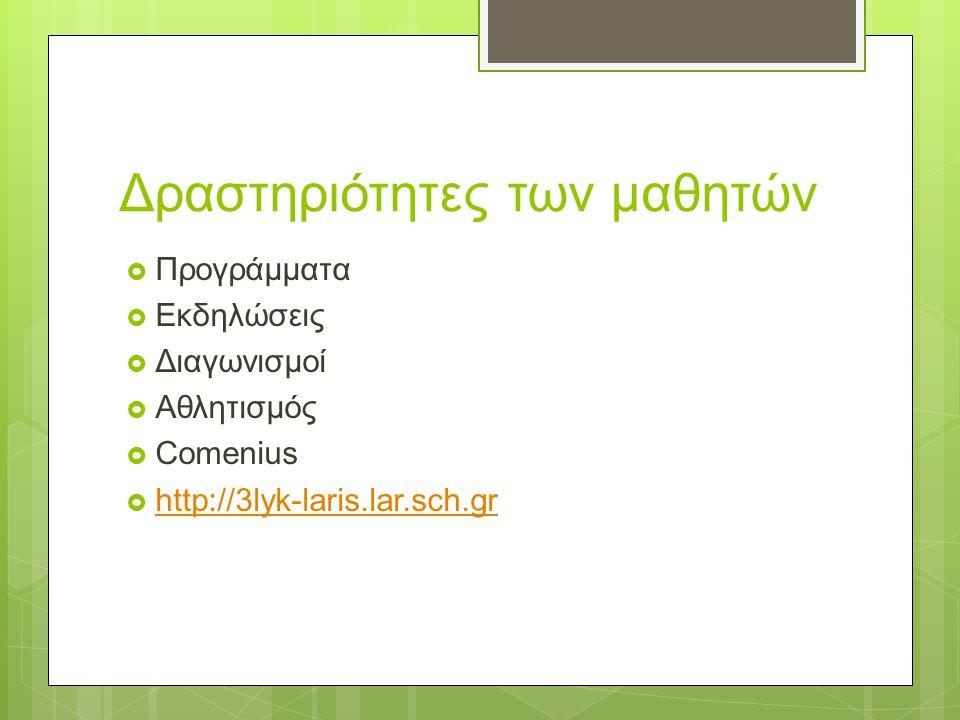 Δραστηριότητες των μαθητών  Προγράμματα  Εκδηλώσεις  Διαγωνισμοί  Αθλητισμός  Comenius  http://3lyk-laris.lar.sch.gr http://3lyk-laris.lar.sch.g