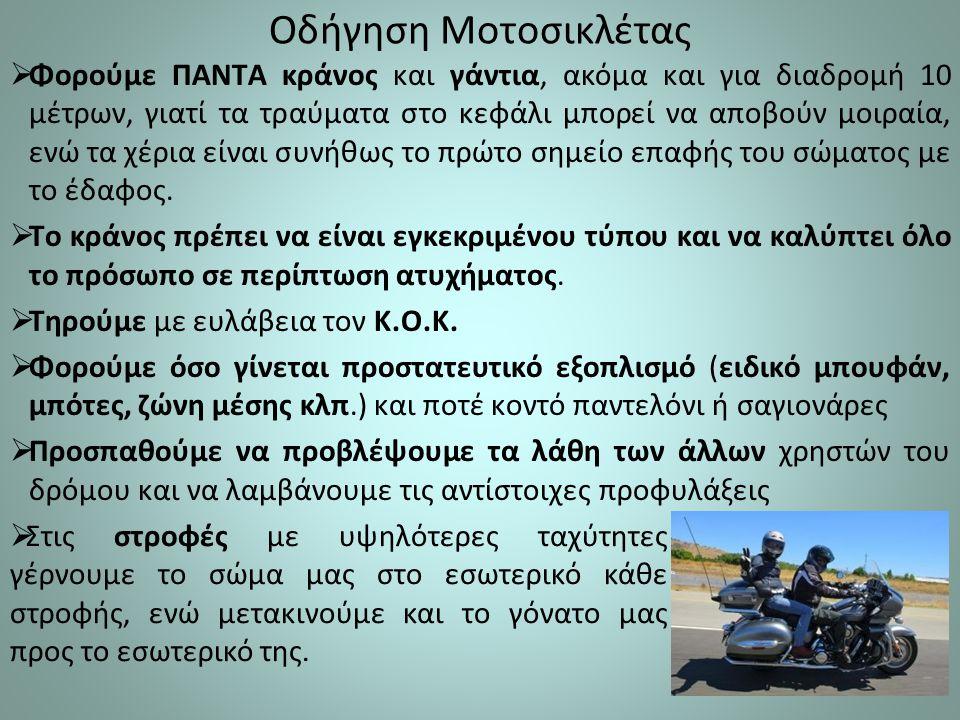 Οδήγηση Μοτοσικλέτας  Φορούμε ΠΑΝΤΑ κράνος και γάντια, ακόμα και για διαδρομή 10 μέτρων, γιατί τα τραύματα στο κεφάλι μπορεί να αποβούν μοιραία, ενώ τα χέρια είναι συνήθως το πρώτο σημείο επαφής του σώματος με το έδαφος.