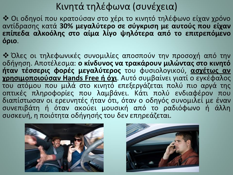Κινητά τηλέφωνα (συνέχεια)  Οι οδηγοί που κρατούσαν στο χέρι το κινητό τηλέφωνο είχαν χρόνο αντίδρασης κατά 30% μεγαλύτερο σε σύγκριση με αυτούς που είχαν επίπεδα αλκοόλης στο αίμα λίγο ψηλότερα από το επιτρεπόμενο όριο.