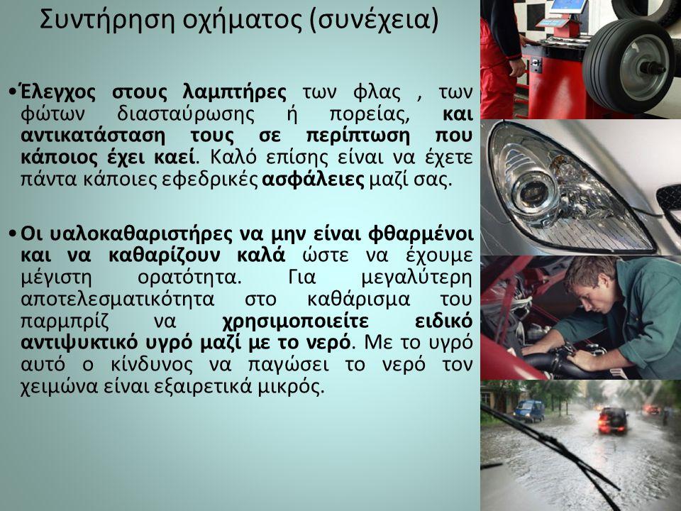 Συντήρηση οχήματος (συνέχεια) Έλεγχος στους λαμπτήρες των φλας, των φώτων διασταύρωσης ή πορείας, και αντικατάσταση τους σε περίπτωση που κάποιος έχει