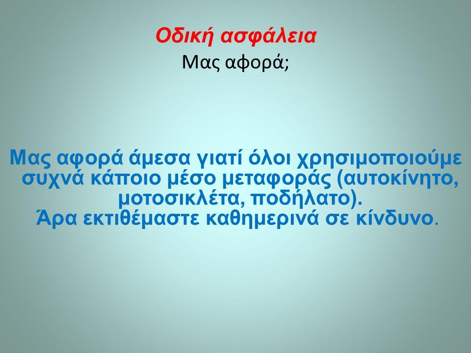 Ζώνες ασφαλείας Κάθε χρόνο στην Ελλάδα είναι χιλιάδες οι τραυματίες και οι νεκροί από τα τροχαία ατυχήματα.