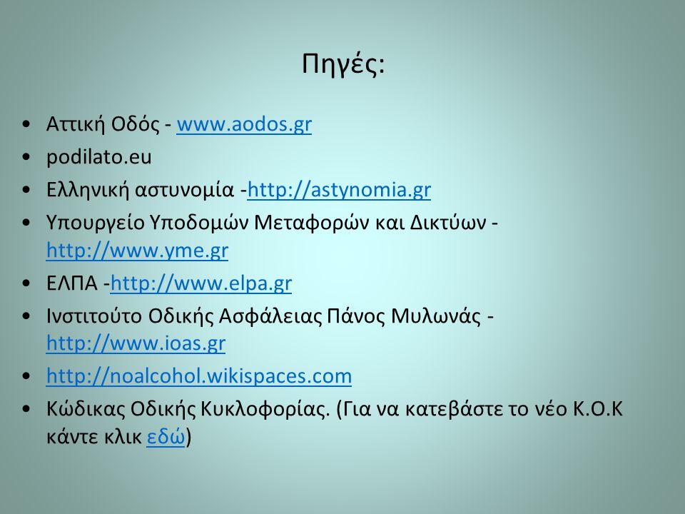 Πηγές: Αττική Οδός - www.aodos.grwww.aodos.gr podilato.eu Ελληνική αστυνομία -http://astynomia.grhttp://astynomia.gr Υπουργείο Υποδομών Μεταφορών και