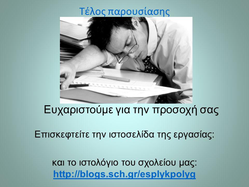 Τέλος παρουσίασης Ευχαριστούμε για την προσοχή σας Επισκεφτείτε την ιστοσελίδα της εργασίας: και το ιστολόγιο του σχολείου μας: http://blogs.sch.gr/es