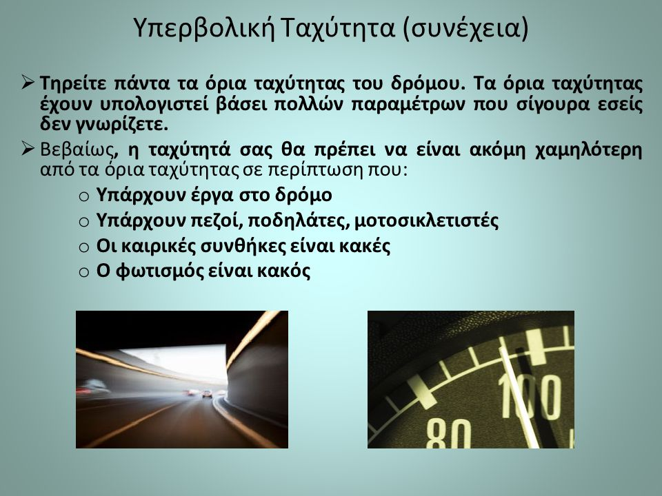 Υπερβολική Ταχύτητα (συνέχεια)  Τηρείτε πάντα τα όρια ταχύτητας του δρόμου. Τα όρια ταχύτητας έχουν υπολογιστεί βάσει πολλών παραμέτρων που σίγουρα ε