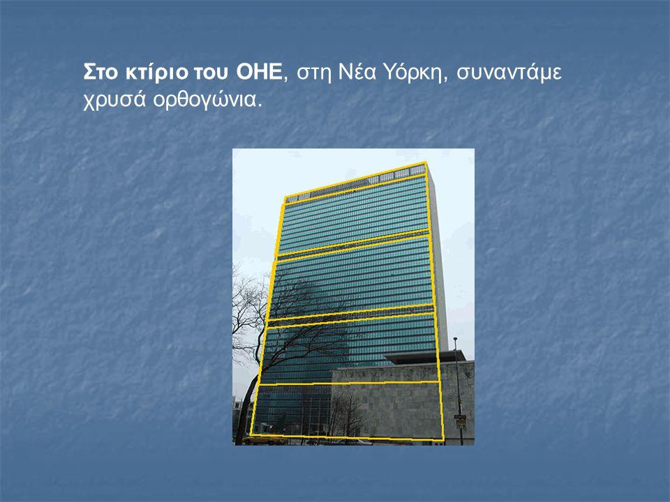 Στο κτίριο του ΟΗΕ, στη Νέα Υόρκη, συναντάμε χρυσά ορθογώνια.