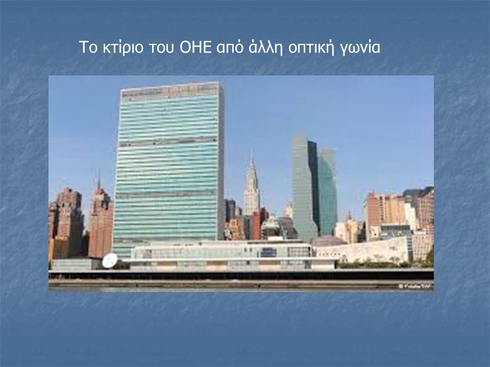 Το κτίριο του ΟΗΕ από άλλη οπτική γωνία