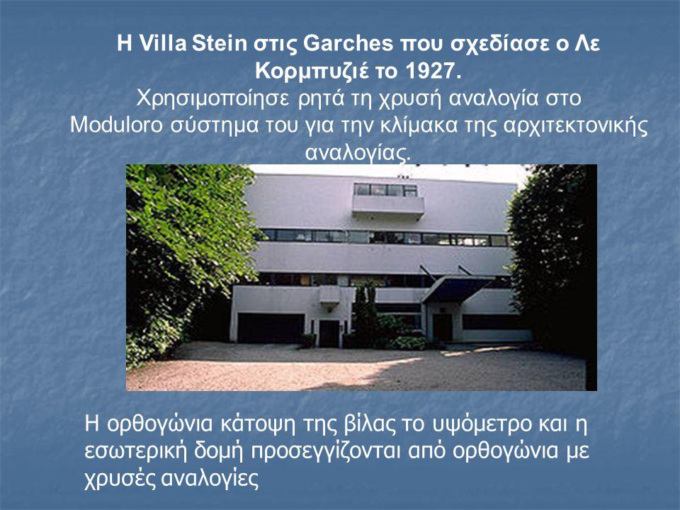 Η Villa Stein στις Garches που σχεδίασε ο Λε Κορμπυζιέ το 1927. Χρησιμοποίησε ρητά τη χρυσή αναλογία στο Moduloro σύστημα του για την κλίμακα της αρχι