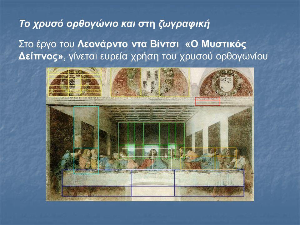 Το χρυσό ορθογώνιο και στη ζωγραφική Στο έργο του Λεονάρντο ντα Βίντσι «Ο Μυστικός Δείπνος», γίνεται ευρεία χρήση του χρυσού ορθογωνίου
