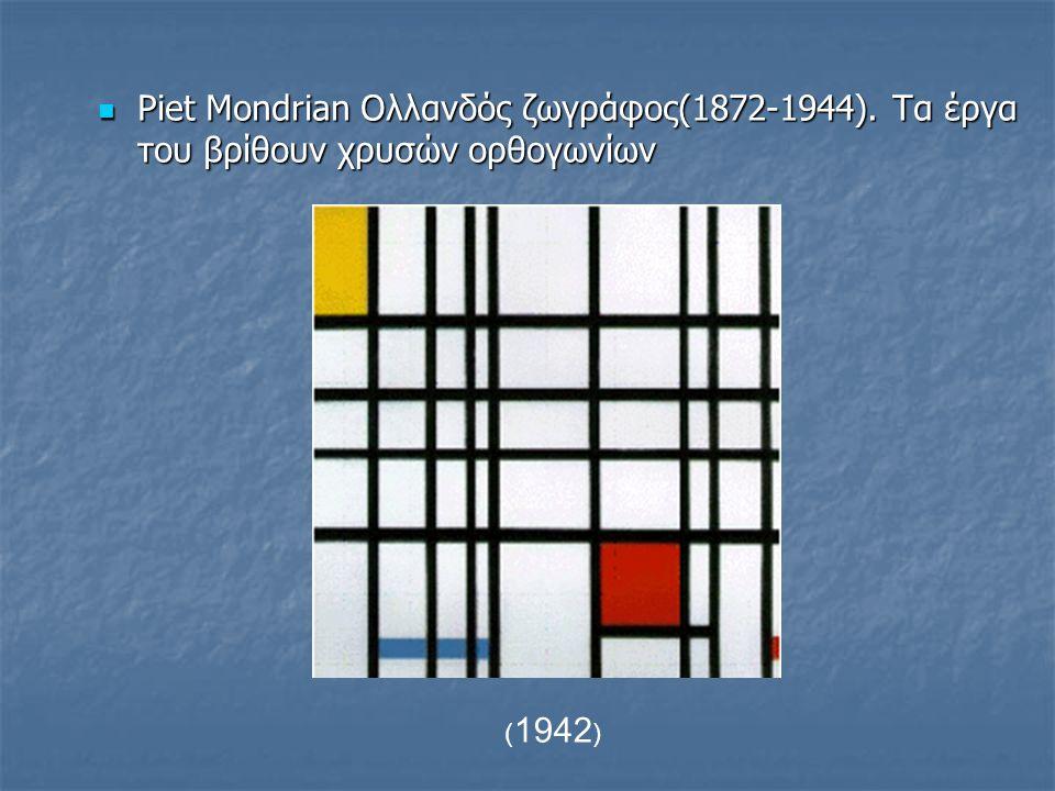 Piet Mondrian Ολλανδός ζωγράφος(1872-1944). Τα έργα του βρίθουν χρυσών ορθογωνίων Piet Mondrian Ολλανδός ζωγράφος(1872-1944). Τα έργα του βρίθουν χρυσ