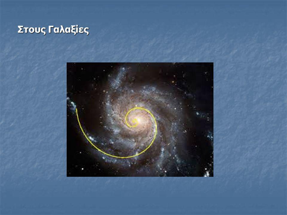 Στους Γαλαξίες