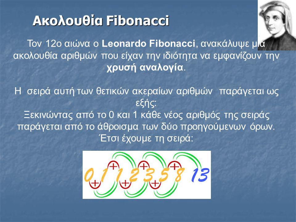 Ακολουθία Fibonacci Τον 12ο αιώνα ο Leonardo Fibonacci, ανακάλυψε μία ακολουθία αριθμών που είχαν την ιδιότητα να εμφανίζουν την χρυσή αναλογία. Η σει