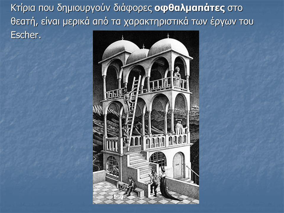 Κτίρια που δημιουργούν διάφορες οφθαλμαπάτες στο θεατή, είναι μερικά από τα χαρακτηριστικά των έργων του Escher.
