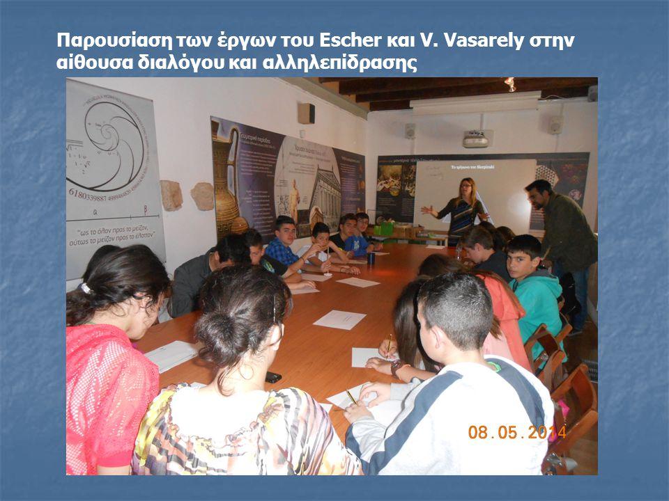 Παρουσίαση των έργων του Escher και V. Vasarely στην αίθουσα διαλόγου και αλληλεπίδρασης