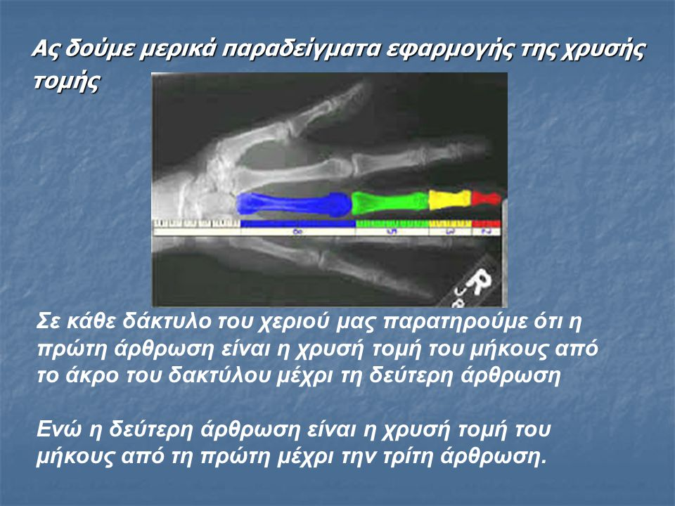 Ας δούμε μερικά παραδείγματα εφαρμογής της χρυσής τομής Σε κάθε δάκτυλο του χεριού μας παρατηρούμε ότι η πρώτη άρθρωση είναι η χρυσή τομή του μήκους α