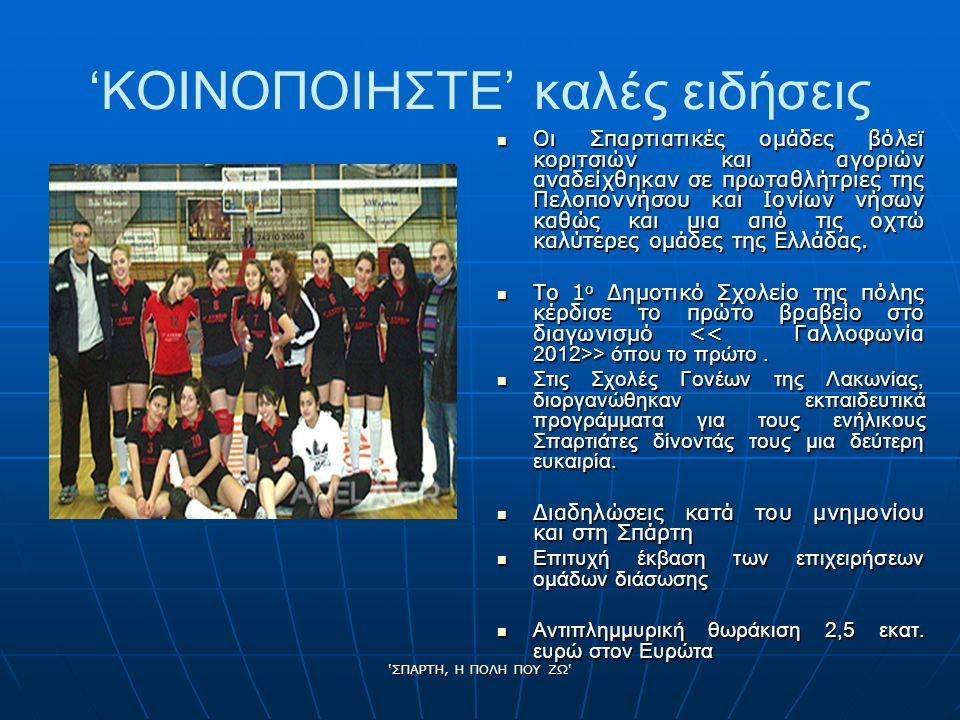 ΣΠΑΡΤΗ, Η ΠΟΛΗ ΠΟΥ ΖΩ 'ΚΟΙΝΟΠΟΙΗΣΤΕ' καλές ειδήσεις Οι Σπαρτιατικές ομάδες βόλεϊ κοριτσιών και αγοριών αναδείχθηκαν σε πρωταθλήτριες της Πελοποννήσου και Ιονίων νήσων καθώς και μια από τις οχτώ καλύτερες ομάδες της Ελλάδας.