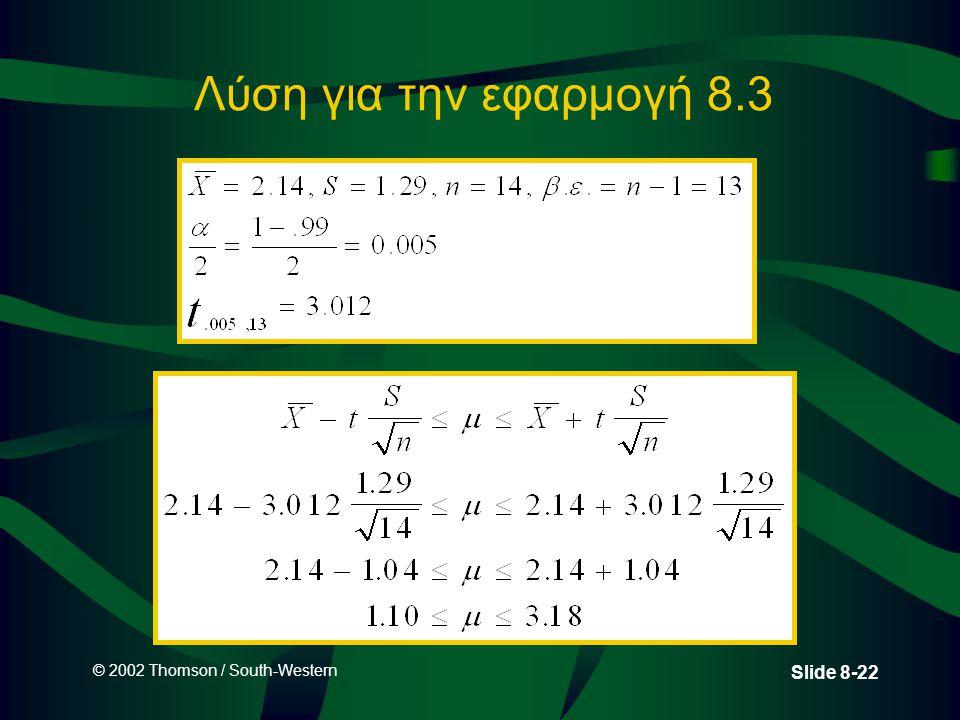 © 2002 Thomson / South-Western Slide 8-22 Λύση για την εφαρμογή 8.3