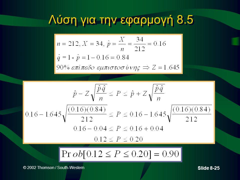 © 2002 Thomson / South-Western Slide 8-25 Λύση για την εφαρμογή 8.5