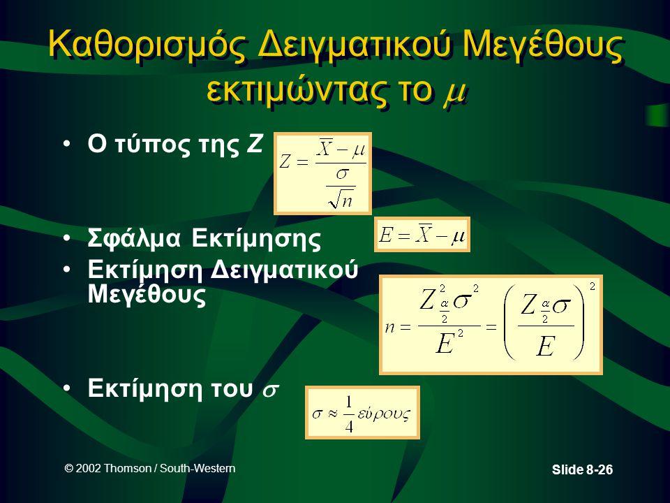 © 2002 Thomson / South-Western Slide 8-26 Καθορισμός Δειγματικού Μεγέθους εκτιμώντας το  Ο τύπος της Z Σφάλμα Εκτίμησης Εκτίμηση Δειγματικού Μεγέθους