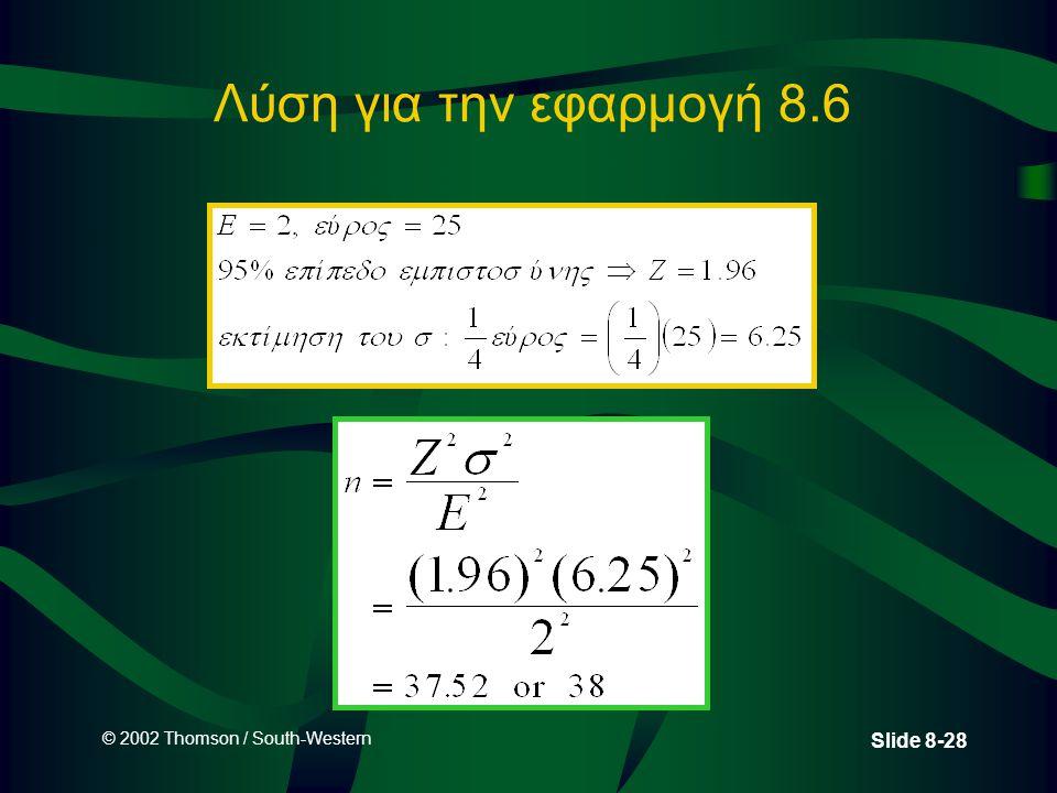 © 2002 Thomson / South-Western Slide 8-28 Λύση για την εφαρμογή 8.6