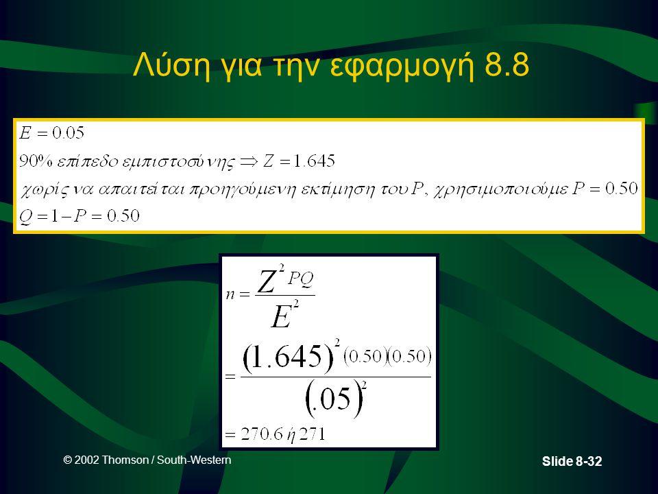 © 2002 Thomson / South-Western Slide 8-32 Λύση για την εφαρμογή 8.8