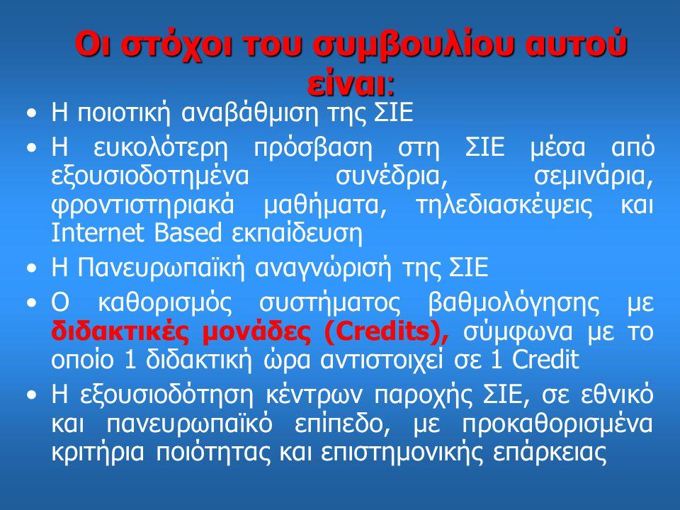 Οι στόχοι του συμβουλίου αυτού είναι : Η ποιοτική αναβάθμιση της ΣΙΕ Η ευκολότερη πρόσβαση στη ΣΙΕ μέσα από εξουσιοδοτημένα συνέδρια, σεμινάρια, φροντιστηριακά μαθήματα, τηλεδιασκέψεις και Internet Based εκπαίδευση Η Πανευρωπαϊκή αναγνώρισή της ΣΙΕ Ο καθορισμός συστήματος βαθμολόγησης με διδακτικές μονάδες (Credits), σύμφωνα με το οποίο 1 διδακτική ώρα αντιστοιχεί σε 1 Credit Η εξουσιοδότηση κέντρων παροχής ΣΙΕ, σε εθνικό και πανευρωπαϊκό επίπεδο, με προκαθορισμένα κριτήρια ποιότητας και επιστημονικής επάρκειας