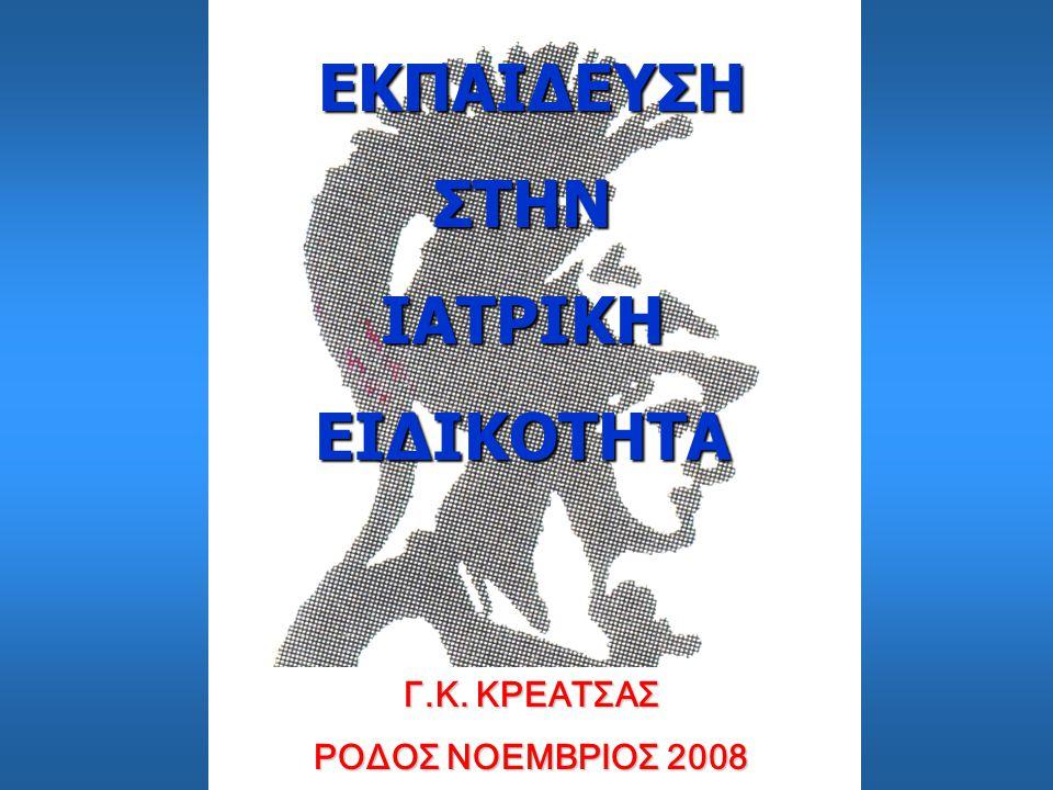 ΕΚΠΑΙΔΕΥΣΗ ΕΚΠΑΙΔΕΥΣΗΣΤΗΝΙΑΤΡΙΚΗΕΙΔΙΚΟΤΗΤΑ Γ.Κ. ΚΡΕΑΤΣΑΣ ΡΟΔΟΣ ΝΟΕΜΒΡΙΟΣ 2008