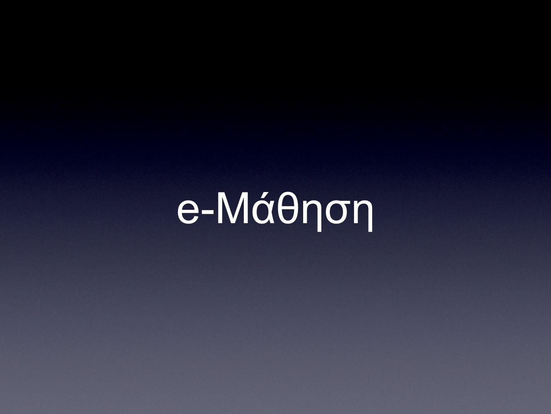 e-Μάθηση