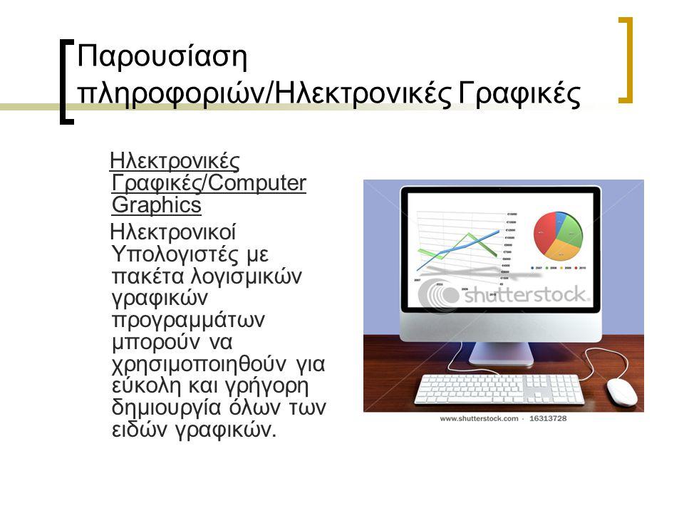 Παρουσίαση πληροφοριών/Ηλεκτρονικές Γραφικές Ηλεκτρονικές Γραφικές/Computer Graphics Ηλεκτρονικοί Υπολογιστές με πακέτα λογισμικών γραφικών προγραμμάτ