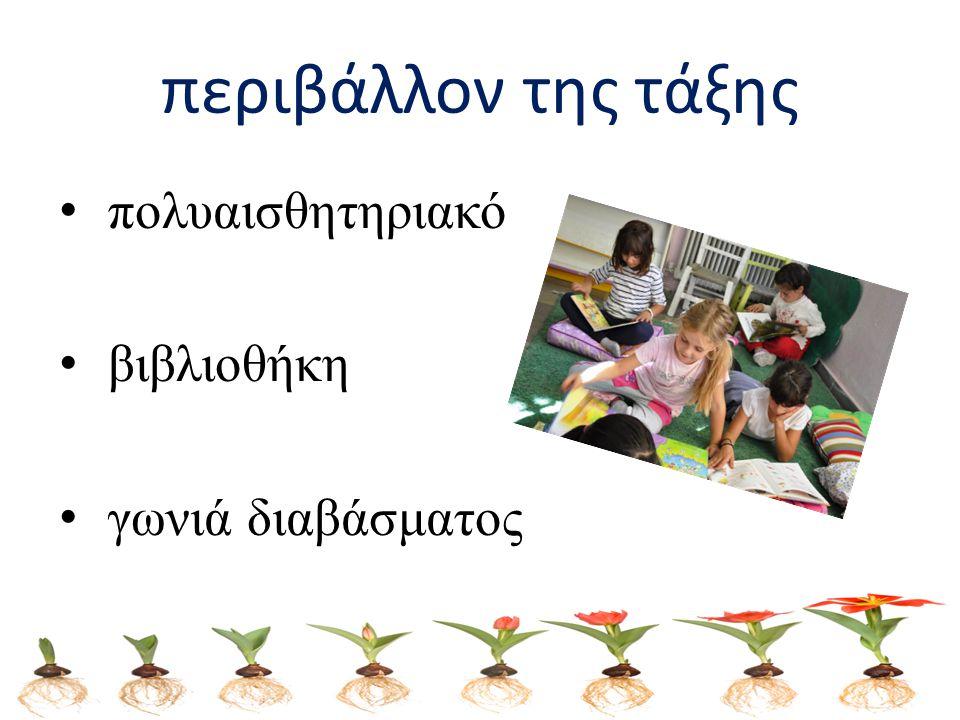κοινή υποκείμενη γλωσσική ικανότητα αλληλεξάρτηση γλωσσών Αλληλοσυμπλήρωση πολιτισμών δίγλωσσοι μαθητές & μαθήτριες