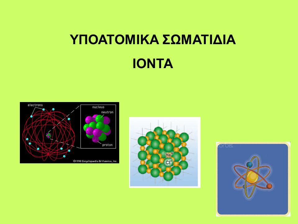 Εφαρμογές: Τι είδους ιόν σχηματίζεται κατά την απόσπαση δύο ηλεκτρονίων από το άτομο του ασβεστίου που έχει Z=20; Από πόσα πρωτόνια και πόσα ηλεκτρόνια αποτελείται το ιόν αυτό; Τι είδους ιόν σχηματίζεται κατά την πρόσληψη ενός ηλεκτρονίου από το άτομο του χλωρίου που έχει Z=17; Από πόσα πρωτόνια και πόσα ηλεκτρόνια αποτελείται το ιόν αυτό;