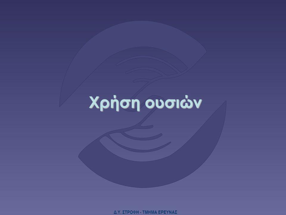 Δ.Υ. ΣΤΡΟΦΗ - ΤΜΗΜΑ ΕΡΕΥΝΑΣ Χρήση ουσιών