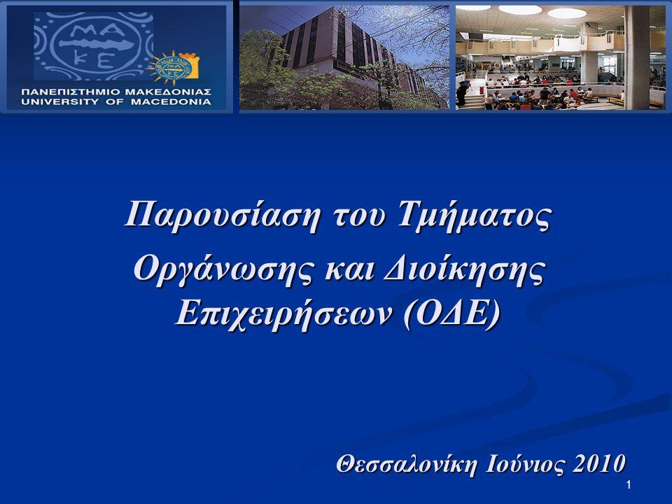 1 Παρουσίαση του Τμήματος Οργάνωσης και Διοίκησης Επιχειρήσεων (ΟΔΕ) Θεσσαλονίκη Ιούνιος 2010