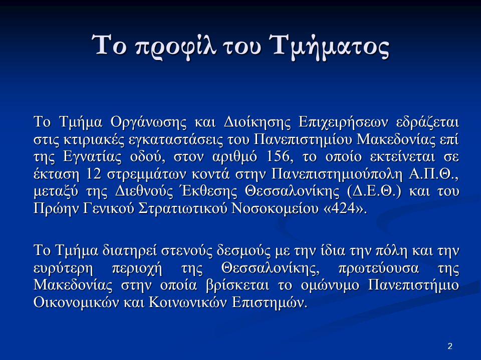 2 Το προφίλ του Τμήματος Το Τμήμα Οργάνωσης και Διοίκησης Επιχειρήσεων εδράζεται στις κτιριακές εγκαταστάσεις του Πανεπιστημίου Μακεδονίας επί της Εγνατίας οδού, στον αριθμό 156, το οποίο εκτείνεται σε έκταση 12 στρεμμάτων κοντά στην Πανεπιστημιούπολη Α.Π.Θ., μεταξύ της Διεθνούς Έκθεσης Θεσσαλονίκης (Δ.Ε.Θ.) και του Πρώην Γενικού Στρατιωτικού Νοσοκομείου «424».