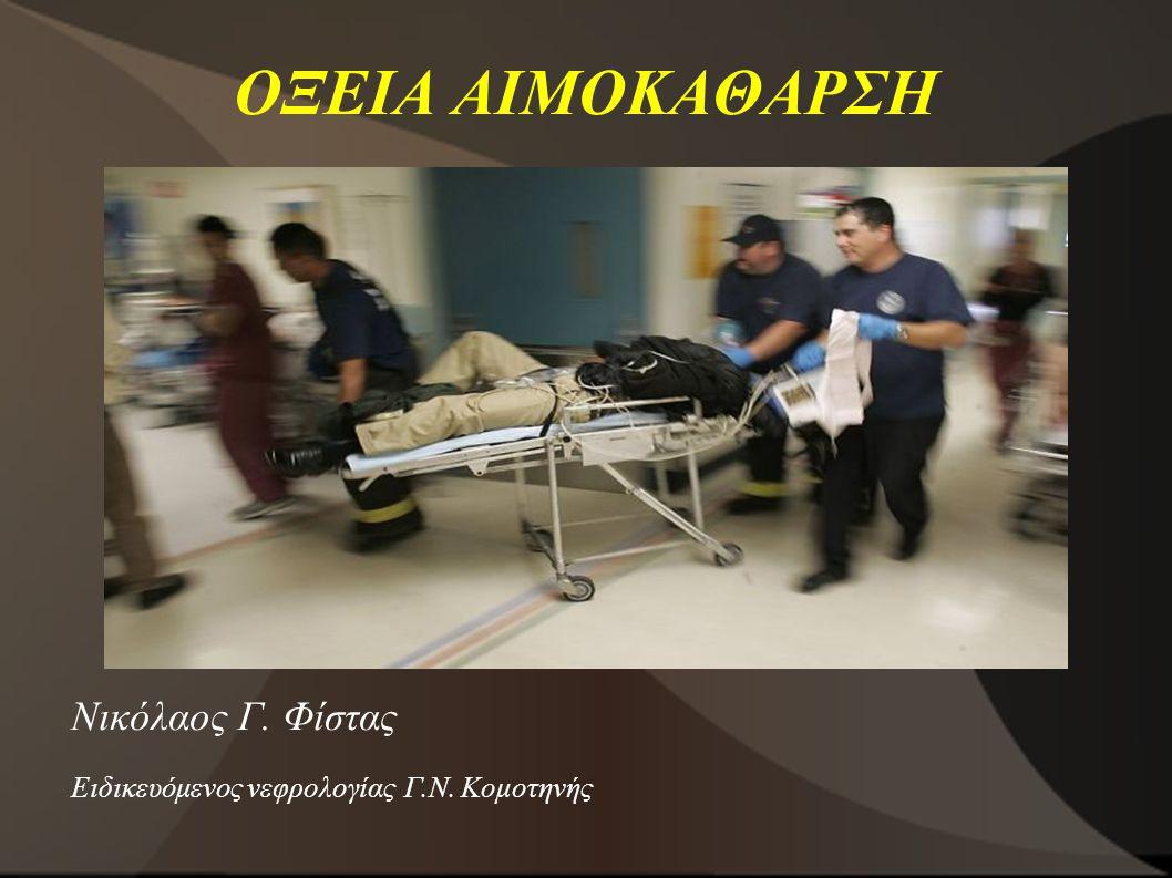 ΟΞΕΙΑ ΑΙΜΟΚΑΘΑΡΣΗ Νικόλαος Γ. Φίστας Ειδικευόμενος νεφρολογίας Γ.Ν. Κομοτηνής